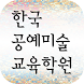 한국공예미술교육학원 by (주)JI컨퍼니