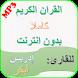 Idrees Abkar Quran MP3 Completed Offline