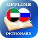 Arabic-Russian Dictionary by AllDict
