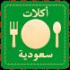 أكلات سعودية رمضانية 2017 by Alsaeedah Developer