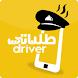 طلباتي - توصيل by Smart Delivery Group