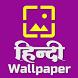Hindi Wallpaper 2017 by NP2 Apps