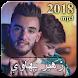 اغاني زهير بهاوي بدون نت 2018 zouhair bahaoui