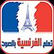 تعلم الفرنسية بالصوت بدون نت by Amouzay