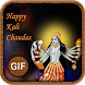 Kali Chaudas GIF, Images and Quotes by Photo Art Solutions