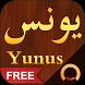 Surah Yunus - سورة يونس by Quarter Pi
