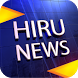 Hiru News - Sri Lanka by Bhasha Lanka (Pvt) Ltd