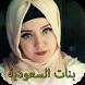 شات بنات السعودية للدردشة by ZEDDEV