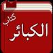 كتاب الكبائر - الحافظ الذهبي by Aws Books