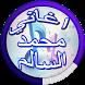 Mohamed El Salem songs by devappmu