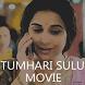 Movie video for Tumhari Sulu by ambajiapp