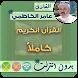 عامر الكاظمي قران بدون انترنت by القران الكريم بدون انترنت - Quran No Internet