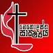 Sri Lanka Methodist Testimony by Suhash Rodrigo