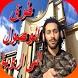 طرق الهجرة الى اوروبا by says ahmed