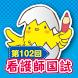 第102回看護師国試 by Gakken Medical Shujunsha, Co., Ltd.
