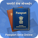 Passport Seva Online by Mobile Adhar Media