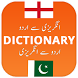 english urdu dictionary by uneedapps