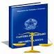 Contas Trabalhistas Pro by Carlos Alberto Pinto