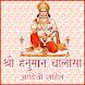 Hanuman Chalisa by C.B.International
