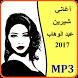 أحلى أغاني - شرين عبد الوهاب by mohammed nouga