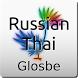 Russian-Thai Dictionary by Glosbe Parfieniuk i Stawiński s. j.