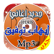Ihab Taoufik mp3 | ايهاب توفيق by AppGeekH