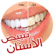 تبييض الاسنان طبيعيا بسرعة by Dev.MacLabo