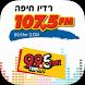 רדיו חיפה - חם אש by Radio Haifa