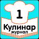 """Летние Салаты Журнал """"Кулинар"""" by Денис Андрущенко"""