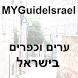 ערים וכפרים בישראל