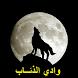 وادي الذئاب كل الأجزاء من 1 - 11 by mustafa abdulkader