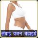 लम्बाई और वजन बढाइये by Shivansh