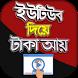 ইউটিউব দিয়ে টাকা আয় করার উপায় - অনলাইনে টাকা আয় by Bangla Smart Apps