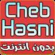 Cheb Hasni Mp3