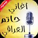 أغاني حاتم العراقي بدون نت by devhawas