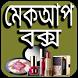 মেয়েদের মেকআপ ও রূপচর্চা by Bangla App Market