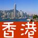 游香港 by ltzteamer