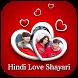 Hindi Love Shayari by SunStar Photo Media