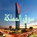 سوق المملكة by faleh awad
