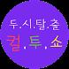 컬투쇼 레전드(약간 19금포함) by Kimjinseong