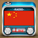 China Learning Online by radio fm live for mobile