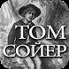 Приключения Тома Сойера #3 by Eduard Bobsterz