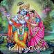 Krishna chalisa with Audio by HiKiApps