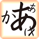 Luyện nhớ bảng chữ Tiếng Nhật by John Nguyen Game