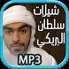 شيلات سلطان البريكي MP3 by simobabrbesappz