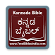 Kannada Bible by Internet Publishing Service