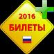 Билеты ПДД 2016 [A,B] by Zhminda