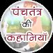 Panchtantra Ki kahaniya by Darwin Devloper