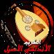 الطرب الاندلسي الاصيل by Deve-Azare