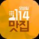 114모바일맛집안내[필수어플] by 114엠아이에스